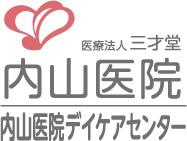 医療法人 三才堂 内山医院 内山医院デイケアセンター