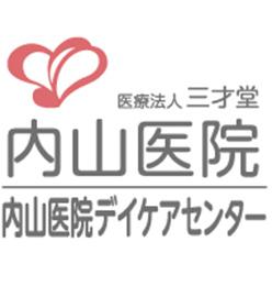 医療法人三才堂 内山医院 内山医院デイケアセンター
